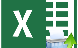 Как открыть несохраненный файл эксель