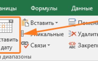 Excel выпадающий календарь