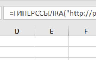 Как сделать в эксель ссылку на файл в
