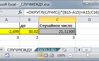 Генератор случайных чисел в excel в диапазоне