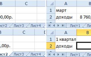 Как в excel сделать ссылку на другой лист