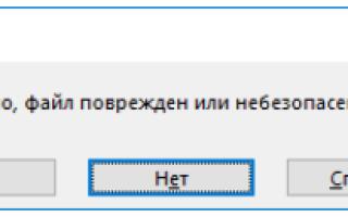 Не могу открыть файл эксель